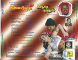 Buy Pyramid Tamil audio cd of Irattai Roja from greenhivesaudio.com online.