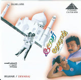 Buy Pyramid Tamil audio cd of Iruvar online from greenhivesaudio