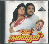 Buy Pre owned tamil audio CD of Ithu Nama Bhoomi online from greenhivesaudio.com