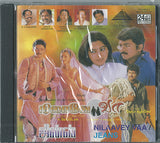 Buy pyramid tamil audio cd of Nilavae Vaa and Jeans online from greenhivesaudio.com.