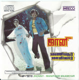 Buy Pyramid Tamil audio cd of Johnny and Manipoor Mamiyaar from greenhivesaudio.com online. Ilaiyaraaja Tamil Audio CD collection.