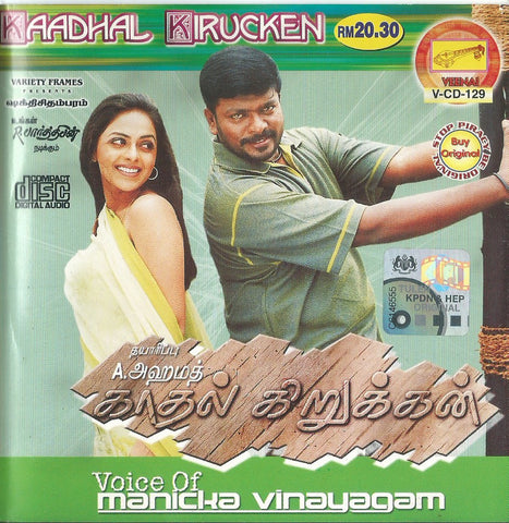 Buy Kadal Kirukkan pre-owned tamil audio cd online from greenhivesaudio.com