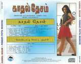 Buy Pyramid Tamil audio cd of Kadal Desam online from greenhivesaudio online.