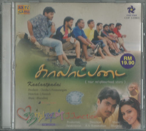 Buy Pre owned tamil audio CD online from greenhivesaudio.com