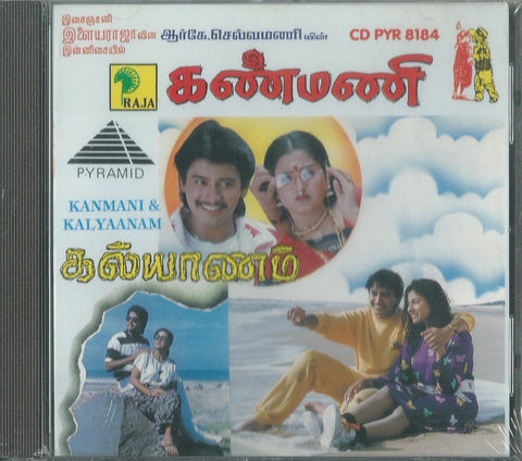 Buy pyramid tamil audio cd of Kanmani online from greenhivesaudio.com