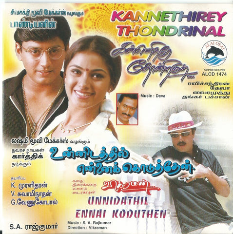Buy Pre owned tamil audio CD of Kannethirey Thondrinaal and Unnidathil Ennai Koduthenin online from greenhivesaudio.com