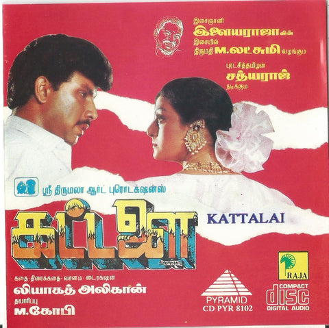 Buy pyramid audio cd of tamil film Kattalai online from greenhivesaudio.com.