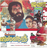 Buy Pyramid Tamil audio cd of Kizhakarai Viswanath online from greenhivesaudio. com