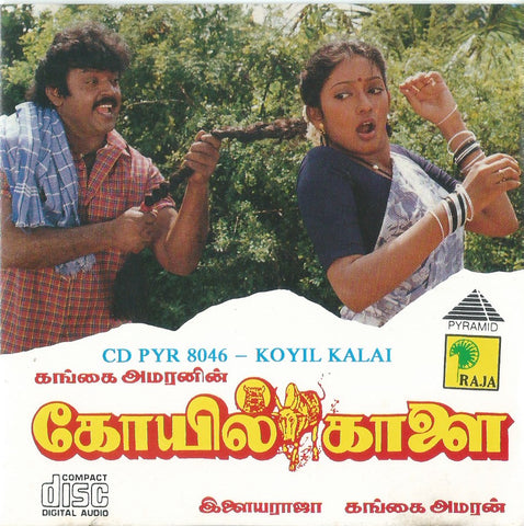 Buy pyramid audio cd of tamil film Koyil Kalai online from greenhivesaudio.com.