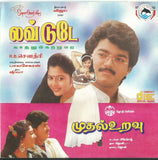 Buy Pyramid Tamil audio cd of Love Today from greenhivesaudio.com online.