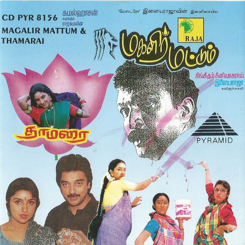 Buy pyramid tamil audio cd of Magalir Mattum online from greenhivesaudio.com.