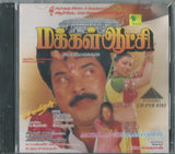 Buy Pyramid Tamil audio cd of Makkal Aatchi from greenhivesaudio.com online.