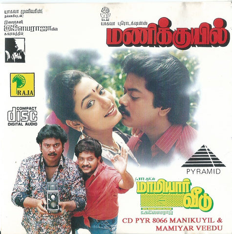 Buy pyramid audio cd of tamil film Manikuyil and Mamiyaar Veedu online from greenhivesaudio.com.