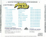 buy tamil audio cd of nallathe nadakkum online from greenhivesaudio.com