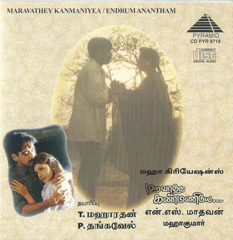 Buy Pyramid Tamil audio cd of Maravatha Kanmaniyae online from greenhivesaudio.com