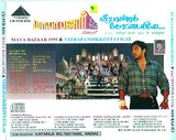 Maya Bazaar tamil audio cd - buy online from greenhivesaudio