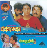 Buy Pyramid Tamil audio cd of Minsara Kanavu online from greenhivesaudio