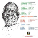 Nadodi Thendral Audio CD by Ramiy Records