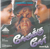 Buy Pyramid Tamil audio cd of Neruku Naer online from greenhivesaudio. Deva Tamil audio cd collection.