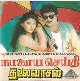 Nalaiya Seithi and Thalaivasal tamil audio cd buy from greenhivesaudio