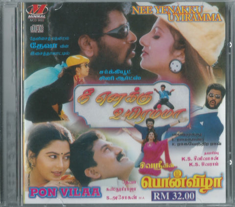 Buy Nee Ennaku Uyiramaa tamil audio cd from greehivesaudio.com