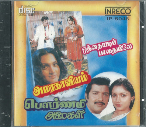 Buy Othayadi Pathaiyilae, Amarakaviyam and Pournami Alaigal audio cd online from greenhivesaudio.com