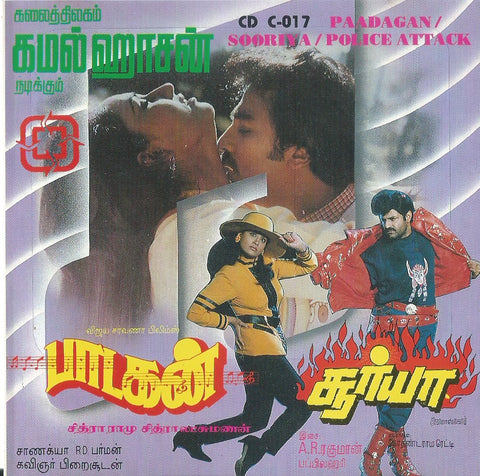 Buy pre owned tamil audio CD of padagan online from grAeenhivesaudio.com