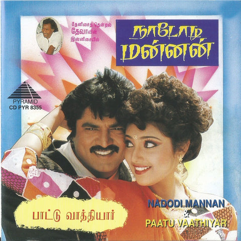 Buy Pyramid Tamil audio cd of Pattu Vathiyar from greenhivesaudio.com online.