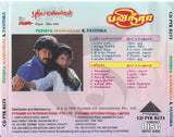 Buy rare pyramid tamil audio cd of early AR Rahman's film Pavithra and Puthiya Manargal online from greenhivesaudio.com.