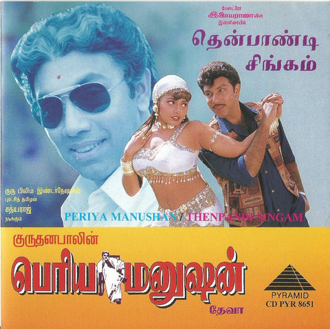 Buy pyramid audio cd of tamil film Periya manushan and Thenpandi Singam online from greenhivesaudio.com.