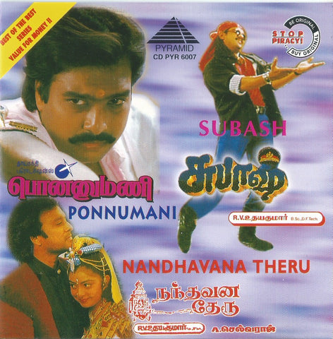 Buy pyramid tamil audio cd of Ponnumani from greenhivesaudio.com online. Rare Ilaiyaraaja audio cd collection.