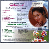 Buy Alai osai tamil audio cd of poonthottam online from greenhivesaudio.com
