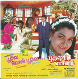 Buy pyramid tamil audio cd of Poovae Pon Poovae from greenhivesaudio.com online