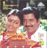 Buy pyramid tamil audio cd of Poruntha Veeda Puguntha Veeda online from greenhivesaudio.com