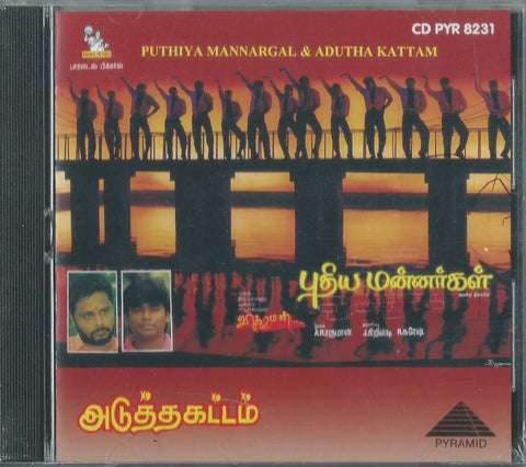 Buy pyramid tamil audio cd of Puthiya Mannargal online from greenhivesaudio.com.