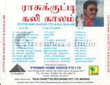 Buy pyramid tamil audio cd of Rasukutti and Kalikalam online from greenhivesaudio.com