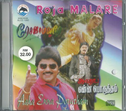 buy tamil audio cd online from greenhivesaudio.com