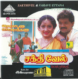 Buy pre owned Ilairayaaja's sakthivel audio CD in pre owned audio cd online from greenhivesaudio.com
