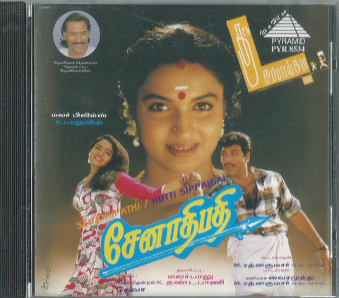 Buy Pyramid Tamil audio cd of Senathipathi online from greenhivesaudio.