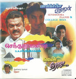 Buy Pyramid Tamil audio cd of Senthoora Pandi from greenhivesaudio.com