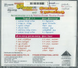 Buy pyramid tamil audio cd of Sethupathi IPS online from greenhivesaudio.com.