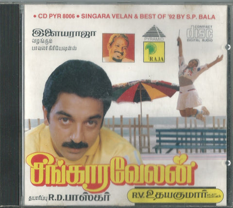 Buy Pre owned tamil audio CD of Singravelan online from greenhivesaudio.com