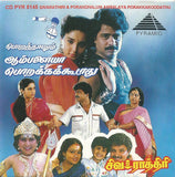 Buy Pyramid Tamil audio cd of Poranthalum Ambalaiya Porakakoodathu online from greenhivesaudio.com