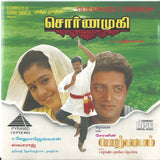 Buy Pyramid Tamil audio cd of Porkalam online from greenhivesaudio. Deva tamil audio cd collection.