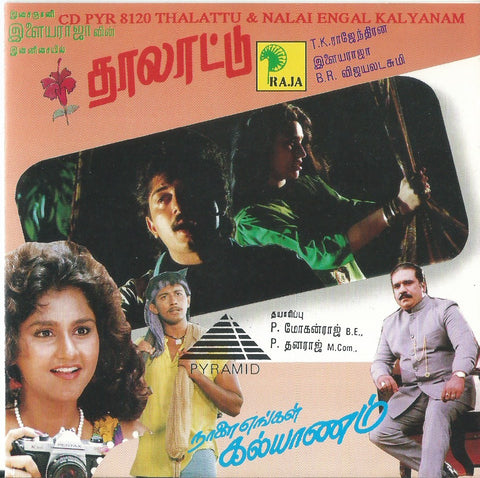 Buy Pre owned tamil audio CD of Ilaiyaraaja's Thalattu online from greenhivesaudio.com