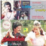 Buy Pyramid Tamil audio cd of Thanga Kili and Ulle Veliyaefrom greenhivesaudio.com online.