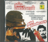 Buy Pre owned tamil audio CD of Thangamanasukaran and Thambi Pondati online from greenhivesaudio.com