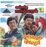 Buy Pyramid Tamil audio cd of Thenmaggu Patukaran from greenhivesaudio.com online.