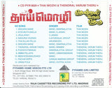 Buy pyramid tamil audio cd of Thendral Varum Theru and Thaimozhi from greenhivesaudio.com online.