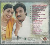 Buy Ullagai Velai Pesava audio cd online from greenhivesaudio.com